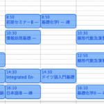 终于把课程表的第一版排好了