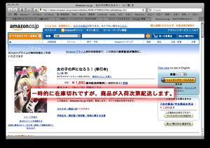 这本《女の子の声になろう!》已经在Amazon.co.jp上被告知暂时卖断货