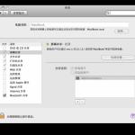 不使用任何工具远端在局域网内操控另一台电脑(Mac OS X 10.5及以上)