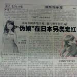 今日(5月23日)は上海の同人イベントだった