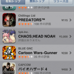 Chaos;head iOS版开卖!