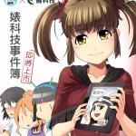 台湾発のiPad向け電子雑誌「青りんご」紹介