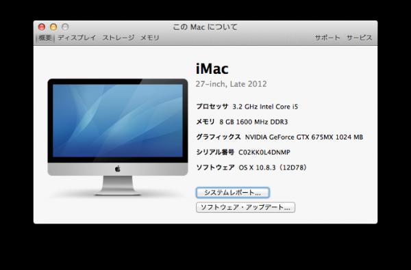 スクリーンショット 2013-04-21 13.44.33
