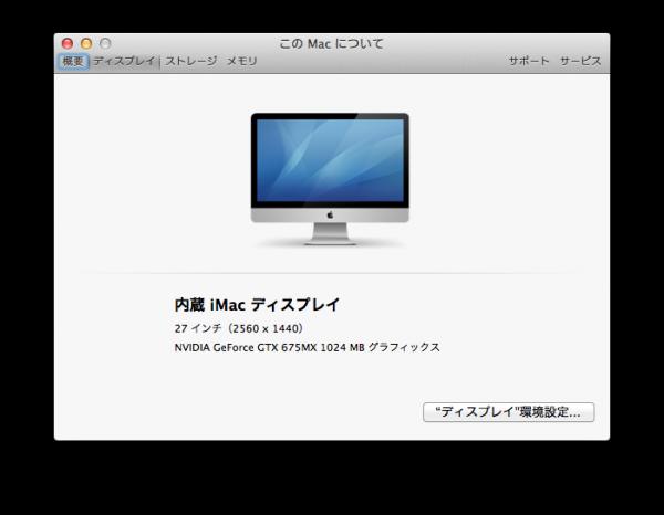スクリーンショット 2013-04-21 13.44.45