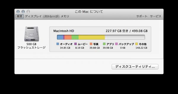 スクリーンショット 2013-10-21 1.51.31